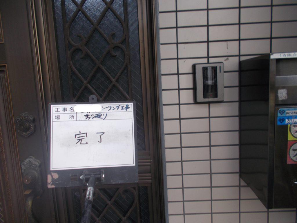 和泉市の外壁塗装・屋根塗装専門店ロードリバース1038