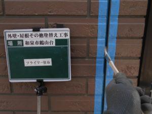 和泉市の外壁塗装・屋根塗装専門店ロードリバース1497