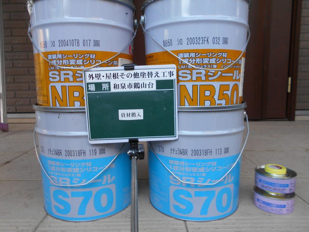 和泉市の外壁塗装・屋根塗装専門店ロードリバース1627