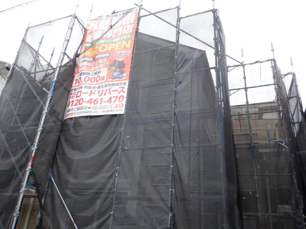 外壁塗装・屋根塗装専門店ロードリバース1818