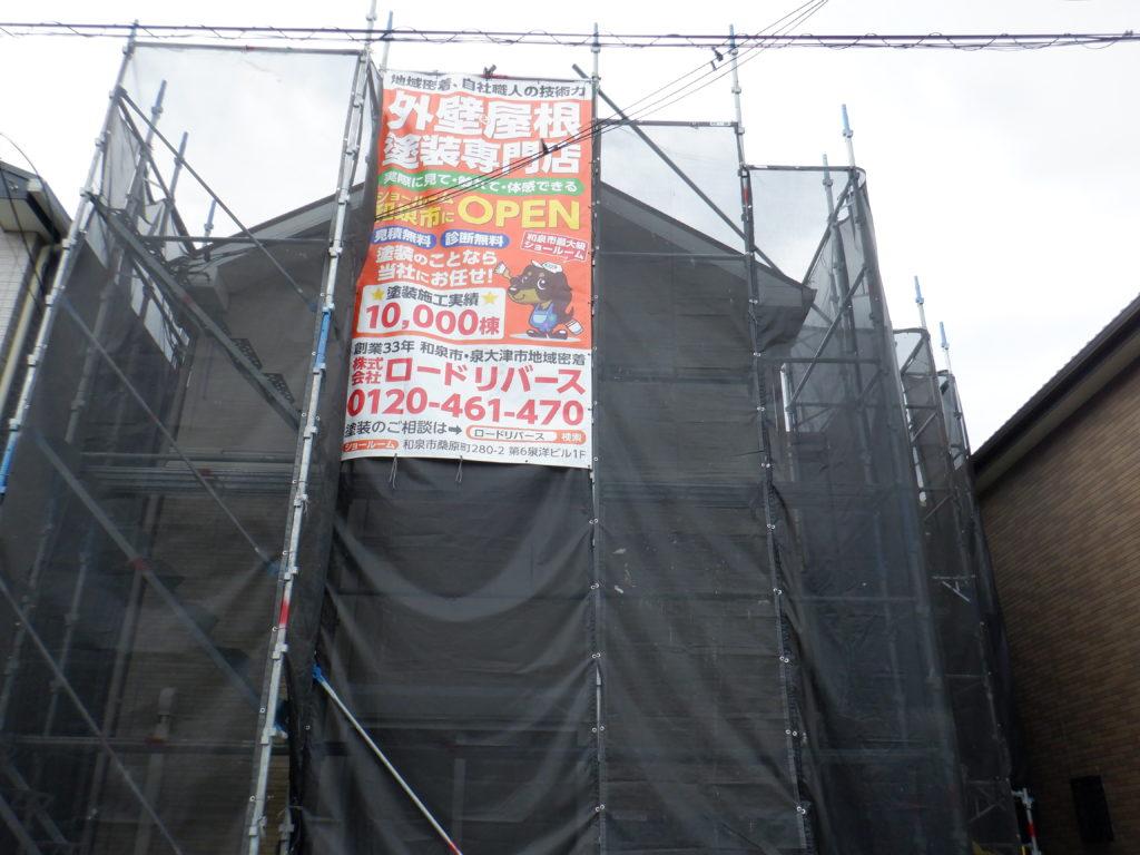 外壁塗装・屋根塗装専門店ロードリバース1770