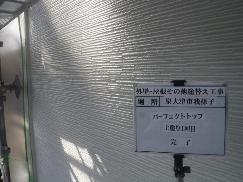 外壁塗装・屋根塗装専門店ロードリバース1809