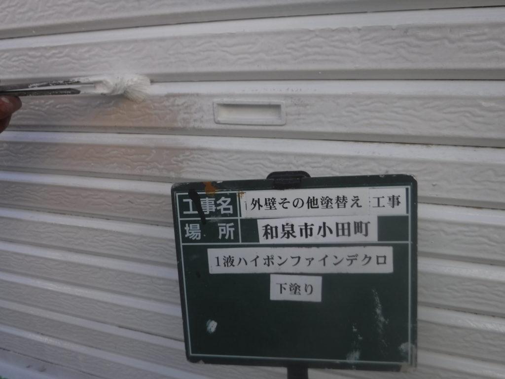外壁塗装・屋根塗装専門店ロードリバース1717