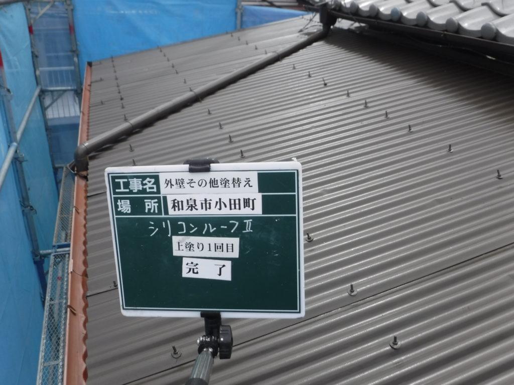 和泉市の外壁塗装・屋根塗装専門店ロードリバース1625