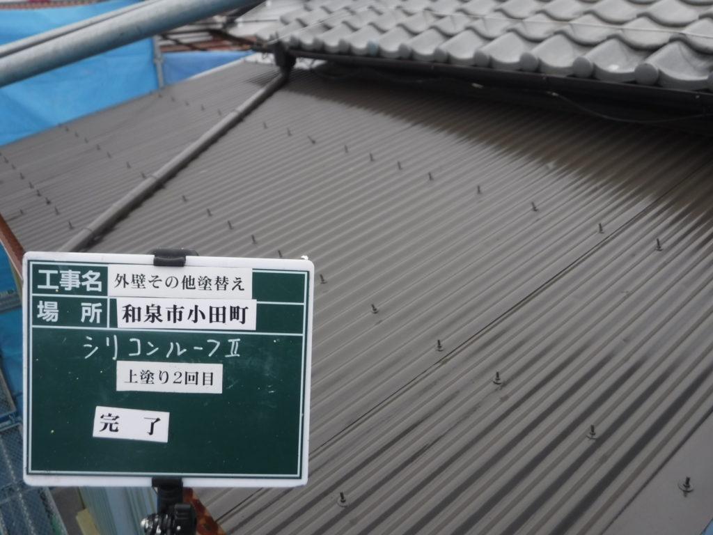 和泉市の外壁塗装・屋根塗装専門店ロードリバース1626