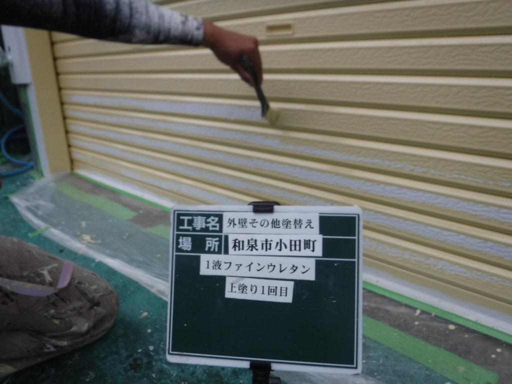 外壁塗装・屋根塗装専門店ロードリバース1718