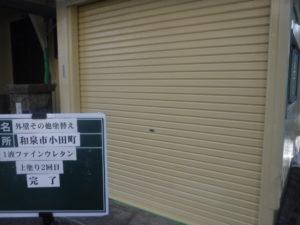 外壁塗装・屋根塗装専門店ロードリバース1721