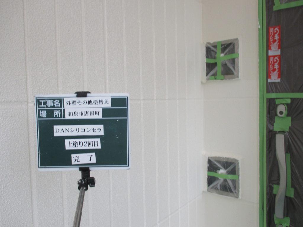 外壁塗装・屋根塗装専門店ロードリバース1689