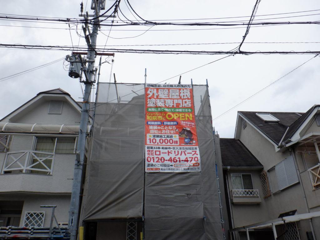 外壁塗装・屋根塗装専門店ロードリバース1860