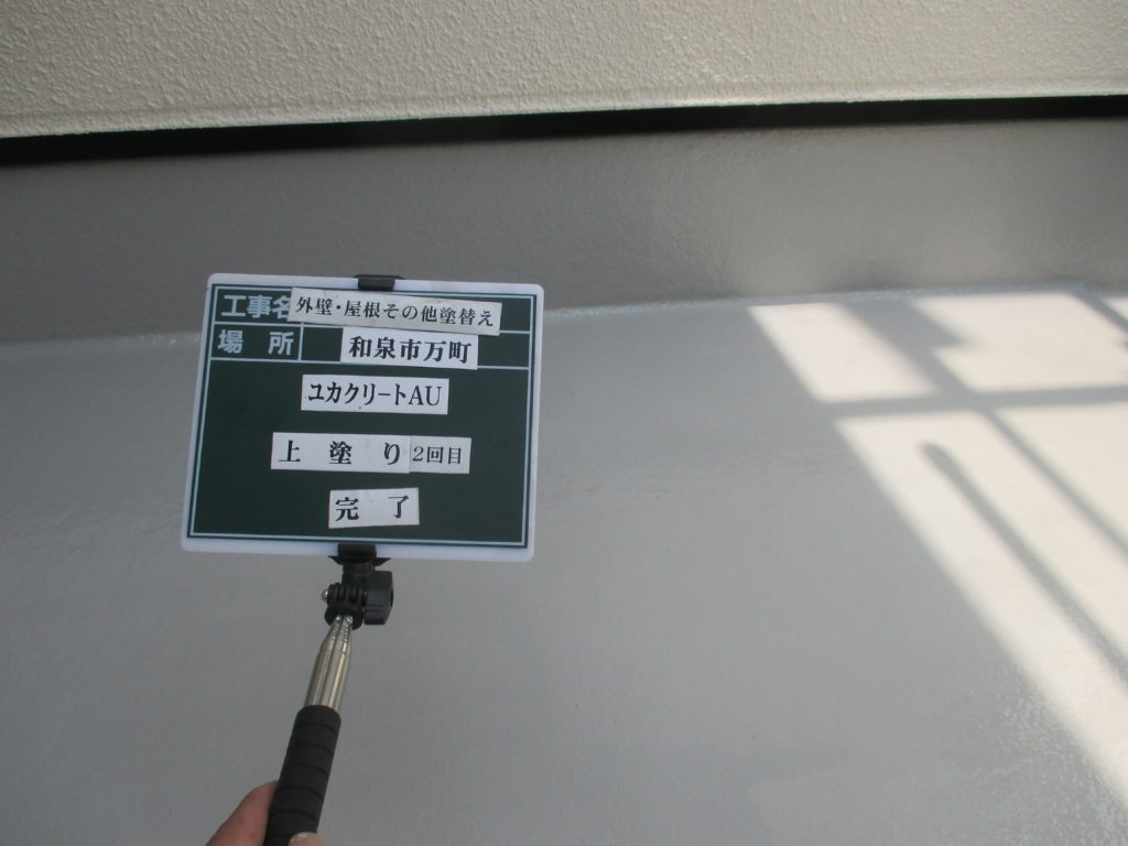 外壁塗装・屋根塗装専門店ロードリバース1897