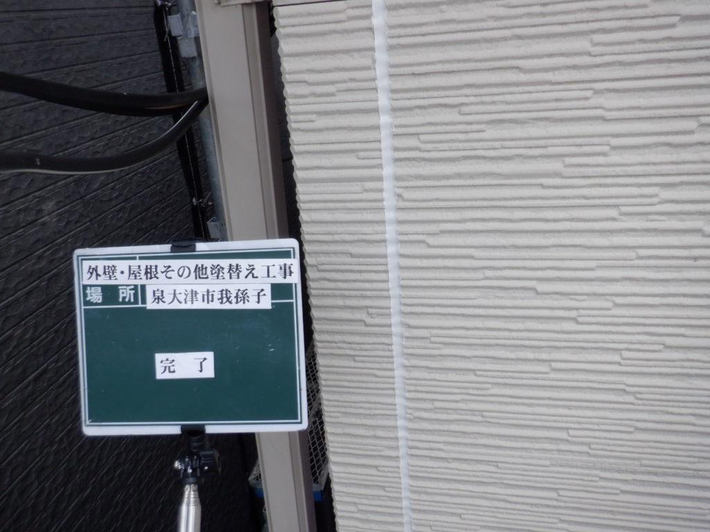 外壁塗装・屋根塗装専門店ロードリバース1845