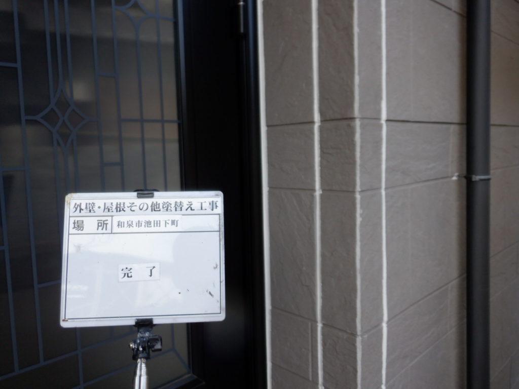 外壁塗装・屋根塗装専門店ロードリバース1890