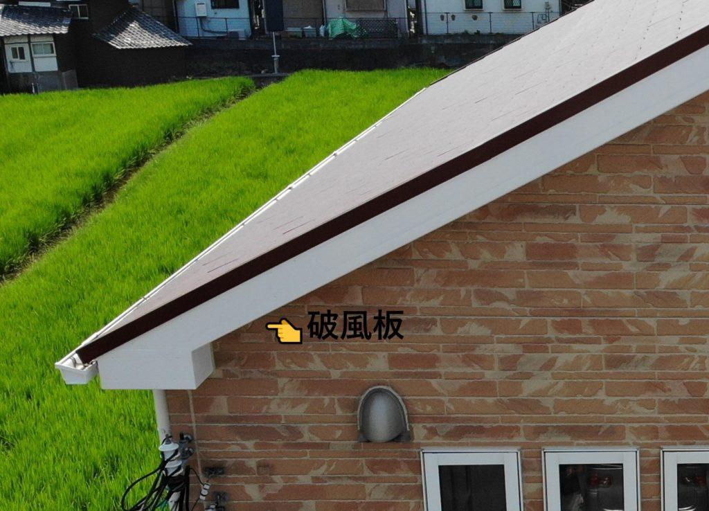 外壁塗装・屋根塗装専門店ロードリバース2030