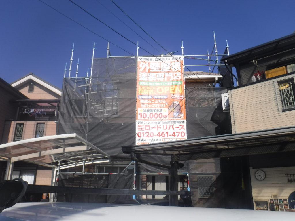 外壁塗装・屋根塗装専門店ロードリバース2102
