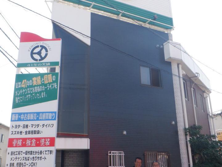 堺市堺区のK店舗様