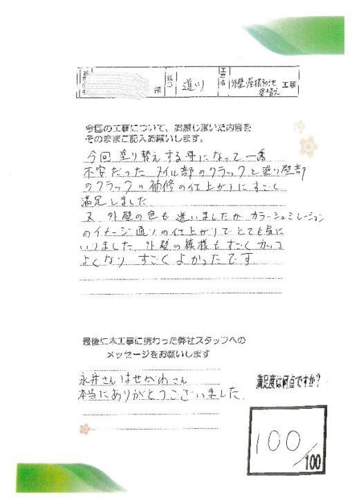 大阪狭山市のW様邸