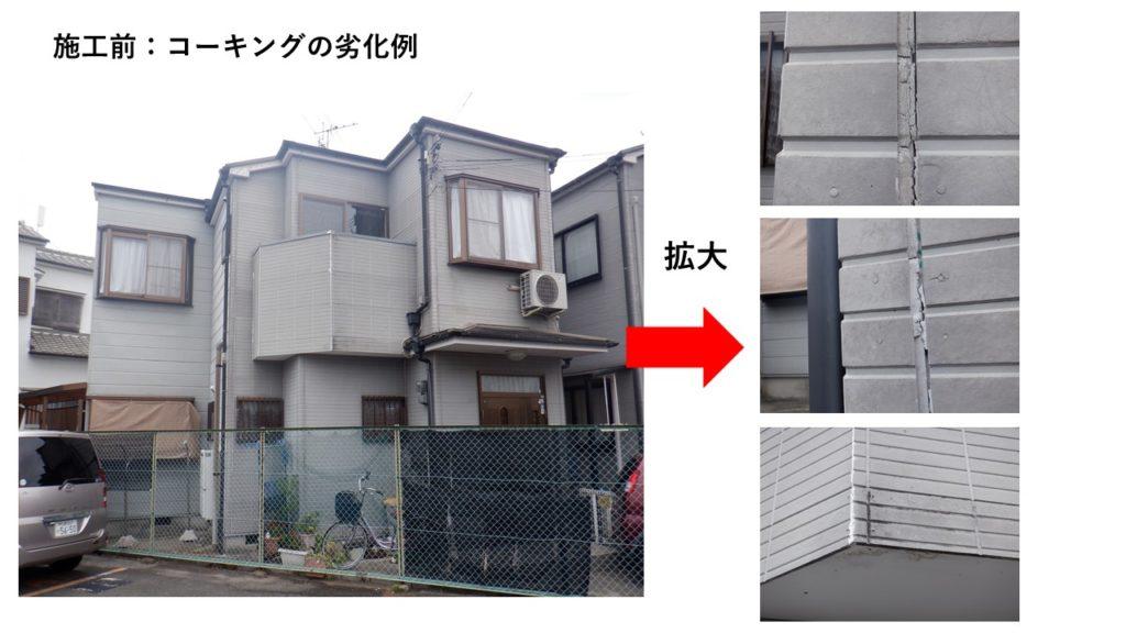 和泉市・泉大津市の外壁塗装・屋根塗装専門店ロードリバース2650