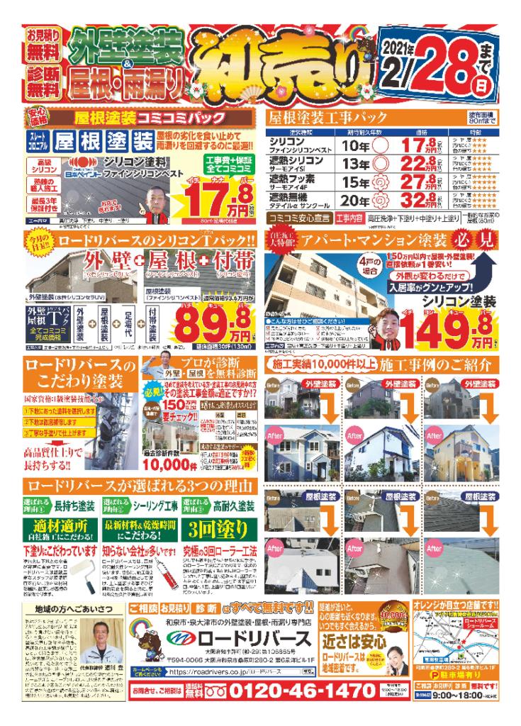 和泉市・泉大津市の外壁塗装・屋根塗装専門店ロードリバース2752