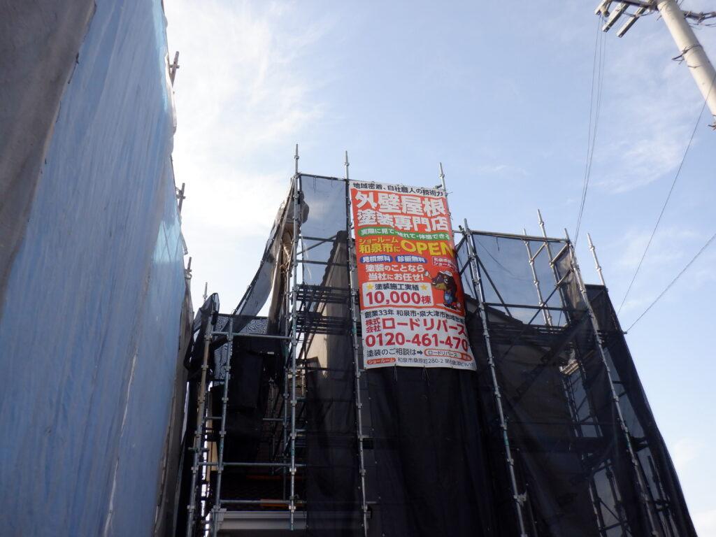和泉市・泉大津市の外壁塗装・屋根塗装専門店ロードリバース2876