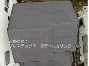 和泉市S様邸屋根塗装工事