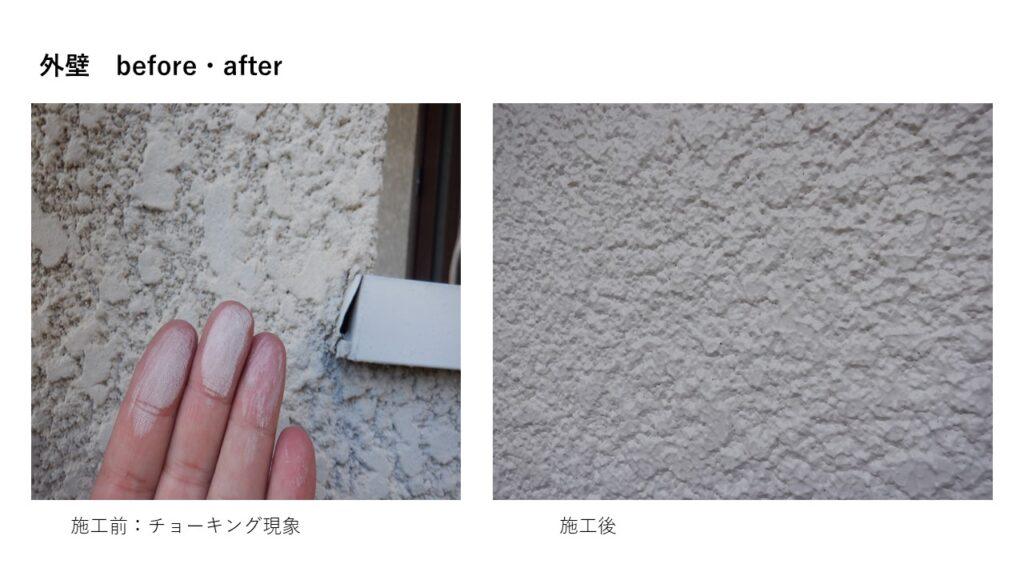 和泉市・泉大津市の外壁塗装・屋根塗装専門店ロードリバース2851