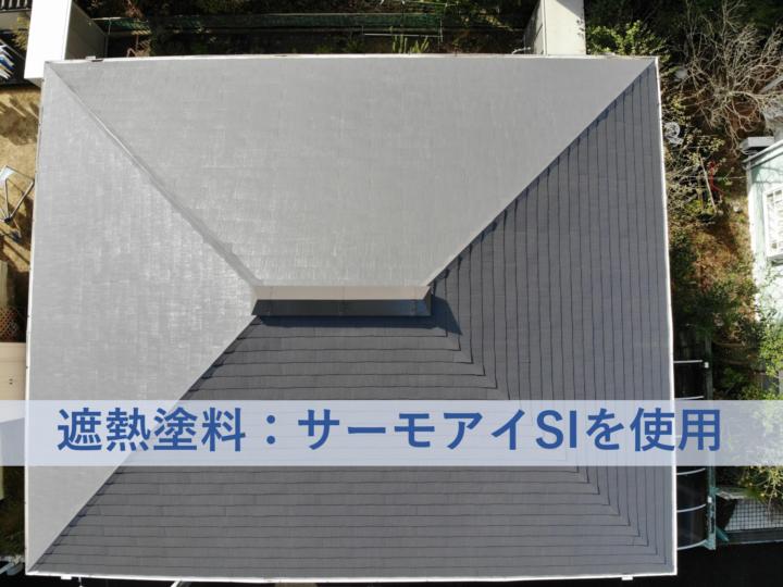河内長野市N様邸屋根塗装工事