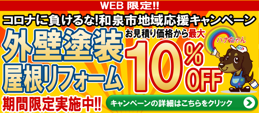 和泉市・泉大津市の外壁塗装専門店 ロードリバース Web限定キャンペーン