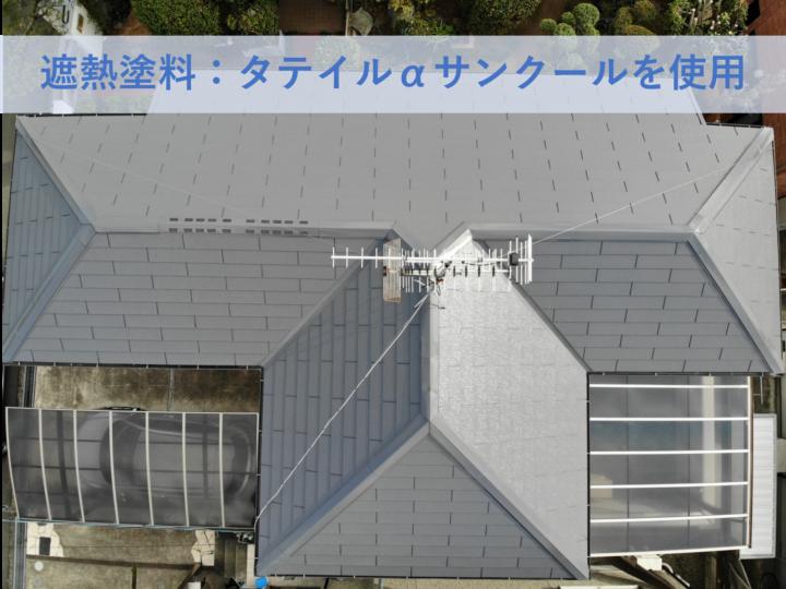 堺市南区K様邸屋根塗装工事