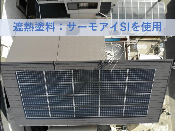 堺市南区E様邸屋根塗装工事
