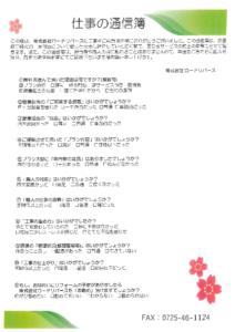 和泉市・泉大津市の外壁塗装・屋根塗装専門店ロードリバース 3703