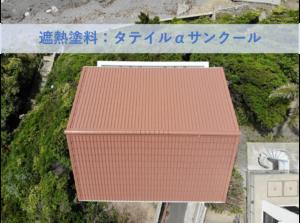和歌山市M様邸屋根塗装工事