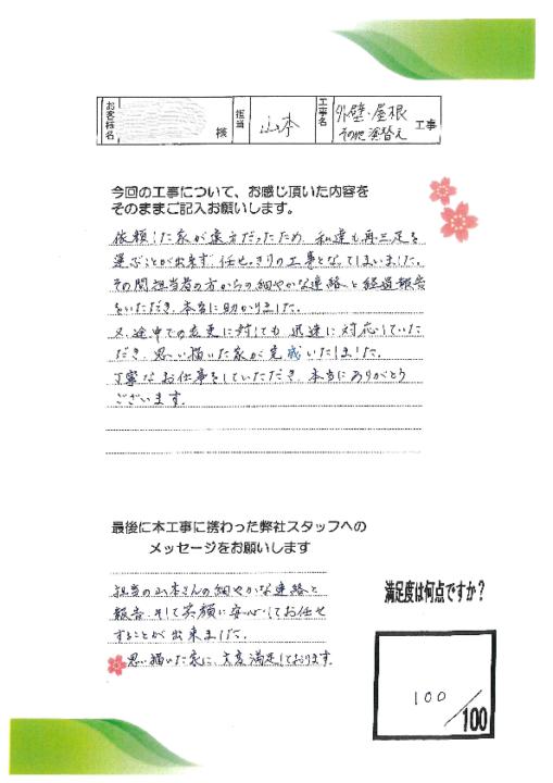 和歌山市のM様邸