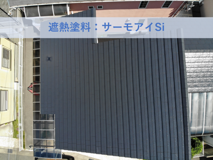 和泉市Y様邸屋根塗装工事