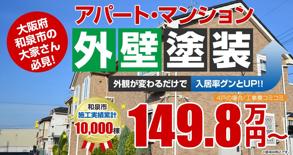 和泉市の 大家さん 必見!!アパート・マンション外壁塗装  149.8万円外観が変わるだけで 入居率グンとUP!!建築士の在籍する塗装店