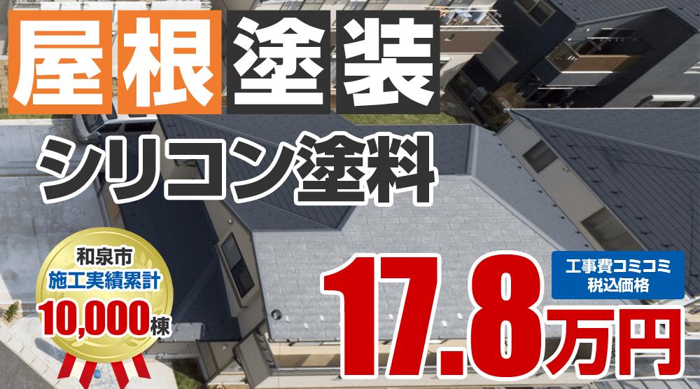 シリコンプラン塗装 178000万円