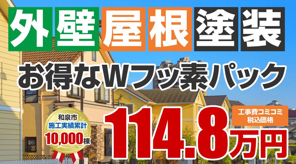 お得な外壁屋根塗装Wパック塗装 114.8万円