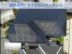 岸和田市O様邸屋根塗装工事