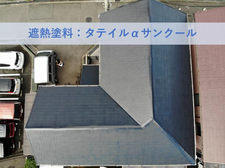 和泉市I様邸屋根塗装工事