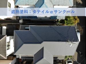 岸和田市H様邸屋根塗装工事