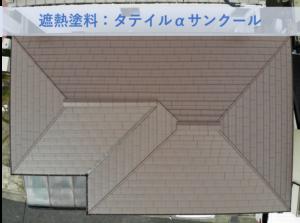 和泉市O様邸屋根塗装工事